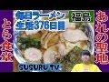 【福島ラーメン】とら食堂  白河ラーメン発祥の地ですする【Ramen 飯テロ】SUSURU TV…