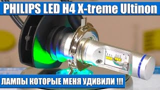 PHILIPS LED H4 X treme Ultinon - Лампы которые меня удивили!(, 2016-12-25T13:30:00.000Z)