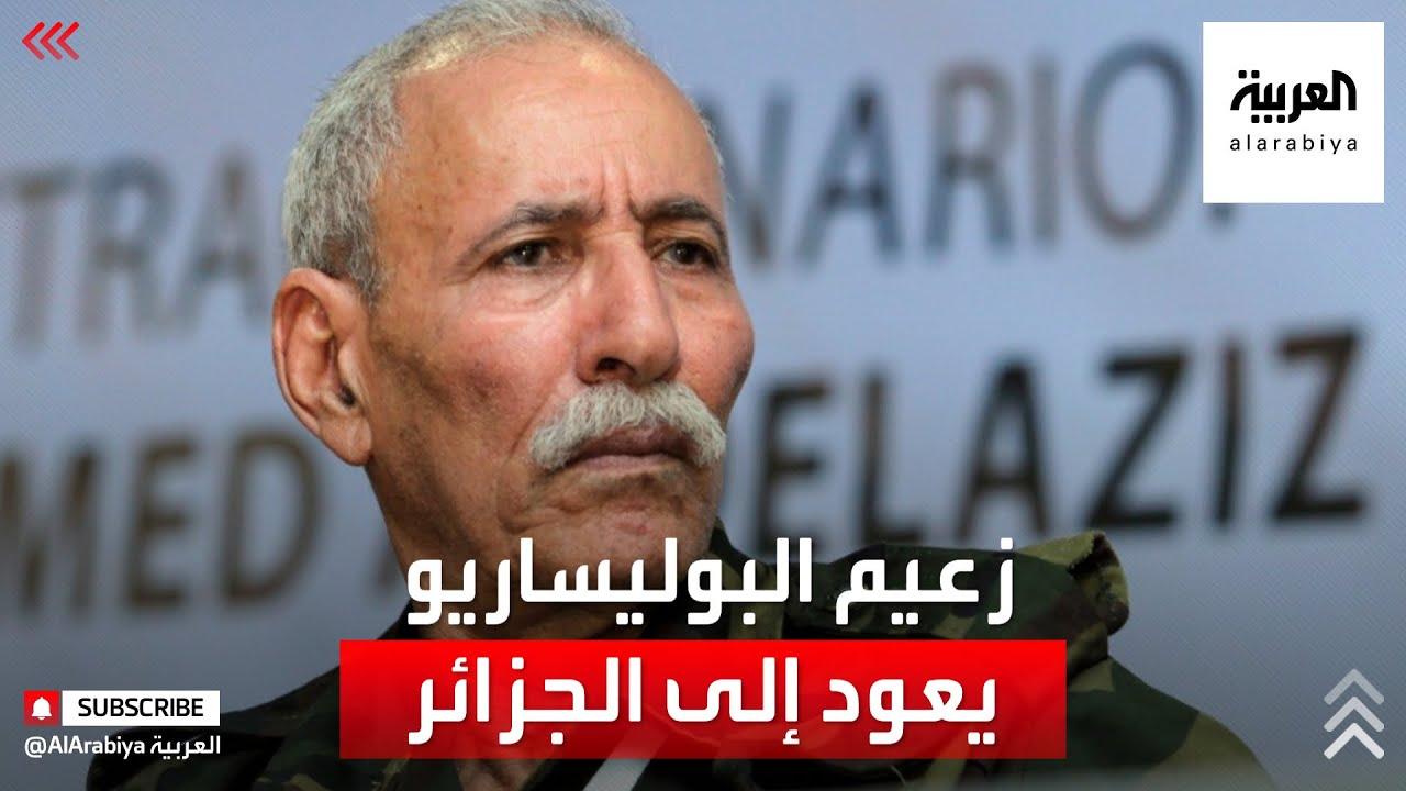 بعد عودته من إسبانيا .. الرئيس الجزائري يزور زعيم البوليساريو
