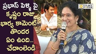 Krishnam Raju Wife Shyamala Devi Comments on Prabhas Marriage