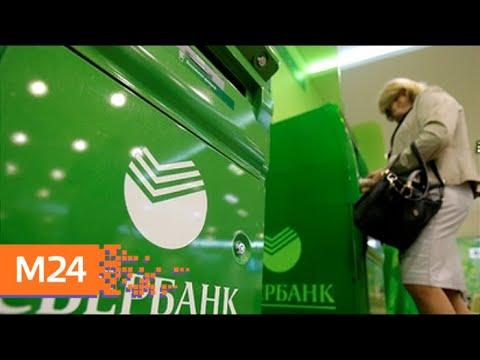 Сбербанк устранил сбой в системе быстрых платежей - Москва 24