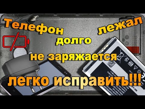 Не заряжается и не включается телефон  Что делать? - YouTube