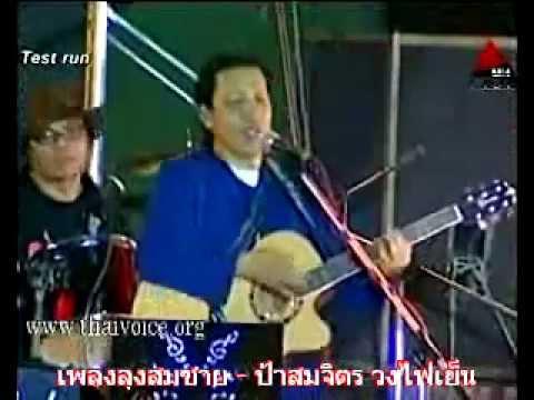 เพลงลุงสมชาย ป้าสมจิตร วงไฟเย็น.wmv