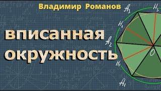 геометрия ОКРУЖНОСТЬ ВПИСАННАЯ В МНОГОУГОЛЬНИК 9 класс