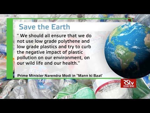 PM Modi's message : Save The Earth