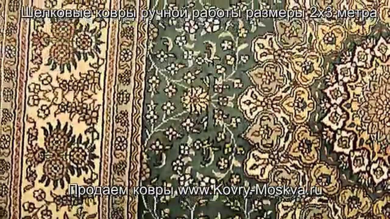 Интернет-магазин ковров в москве предлагает купить ковер, ковролин, палас, ковровые дорожки с доставкой в день заказа по москве. Доставка по россии.