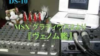 DS-10による打ち込みコピー曲第7弾になります。 MSXグラディウス2がお...