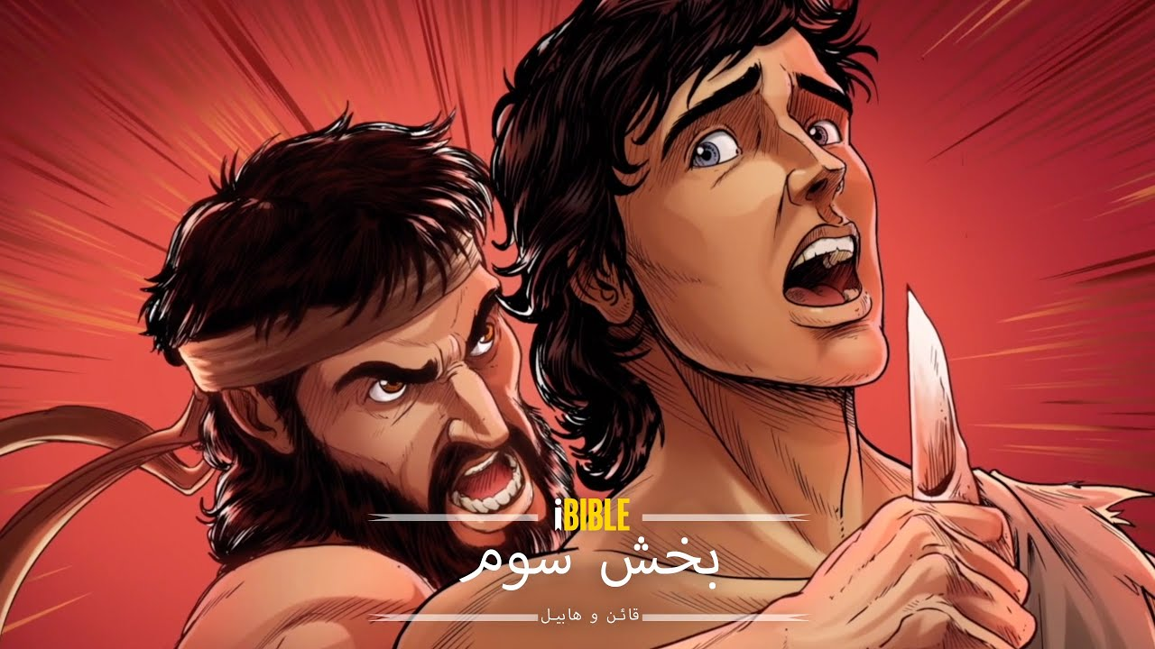 Download iBIBLE   Chapter 3   Cain and Abel (Farsi) [RevelationMedia]