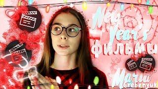Новогодние Фильмы|| Один Дома, Гринч Похититель Рождества