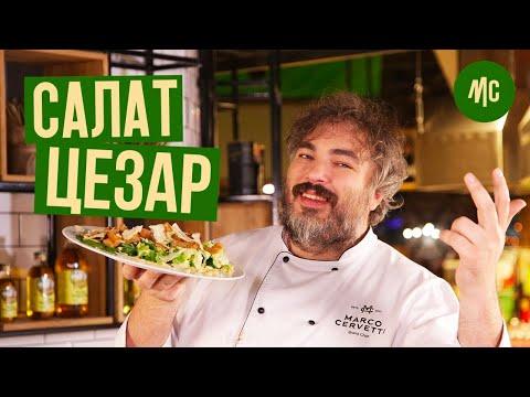Классический салат Цезарь и соус! 👑  Величайший рецепт са от Марко Черветти.