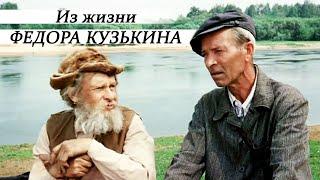 Из жизни Федора Кузькина 2 серия 1989