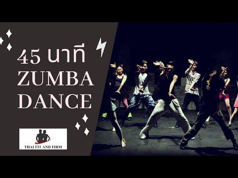 เต้น Zumba Dance ลดน้ำหนัก 45 นาที เผาได้กว่า 1,000 แคลอรี่
