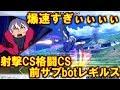 【エクバ2】射撃CS格闘CSbotレギルス爆誕!てかめちゃ強い!【EXVS2】【ガンダムレギ…