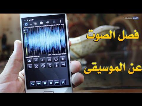 فصل الصوت عن الموسيقى في هاتف الاندرويد بخطوة واحدة