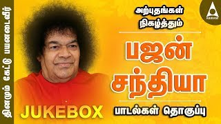 Bhajan Sandhya Jukebox - Songs Of Sri Sathya Sai Baba - Devotional Songs