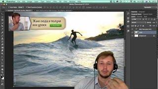 Видео уроки Photoshop - Слои