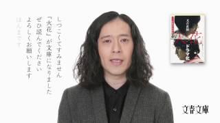 芥川賞受賞でベストセラーとなった『火花』が文庫化! 300万部を突破し...