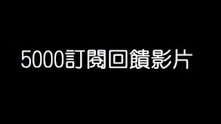 尼亞斯露臉(5000訂閱回饋)(第一項目)