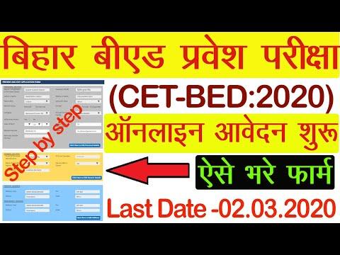 Bihar B.Ed CET 2020 online form Kaise Bhare | Bihar bed entrance test 2020 online form |BED CET LNMU