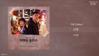 ㅣ1시간ㅣ가호 시작ㅣ이태원 클라쓰 OST Part 2ㅣ가사ㅣ