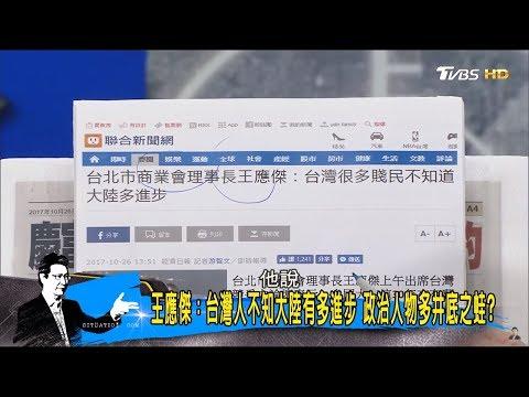 網怒!王應傑:台灣很多賤民不知大陸有多進步!政治人物多井底之蛙?少康戰情室 20171026