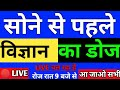 विज्ञान/General Science,#LIVE CLASS FOR RAILWAY,,SSC,POLICE