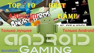 TOP - 10 Лучшие игры для Android Часть 1 (TOP - 10 Best Android Game Part 1)
