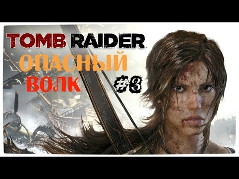 Прохождение Tomb Raider 2013 #3 | Опасный волк.