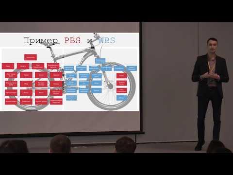 2.3 А. Мандрика - «Product Breakdown Structure»