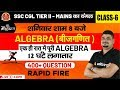 Complete Algebra 12 Hours Class: Maths For SSC CGL (Mains) / RRB NTPC 2019 | Class 6