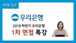 [면쌤특강] 2019 하반기 우리은행 행원 1차 면접 특강!