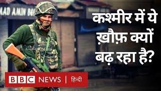 Kashmir में Police की हिरासत में रहे Minor बच्चों की आपबीती और डर (BBC Hindi)