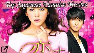 Top Japanese Vampire Movies 2018