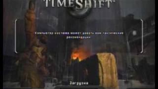 Игры на вынос - TIMESHIFT