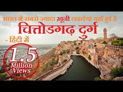True Story of Chittorgarh Fort - Hindi