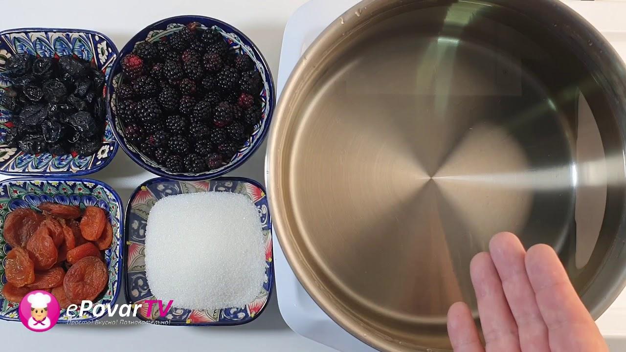 КОМПОТ ИЗ ЕЖЕВИКИ / ЕЖЕМАЛИНЫ - Рецепт приготовления компота из ежевики свежей и сухофруктов
