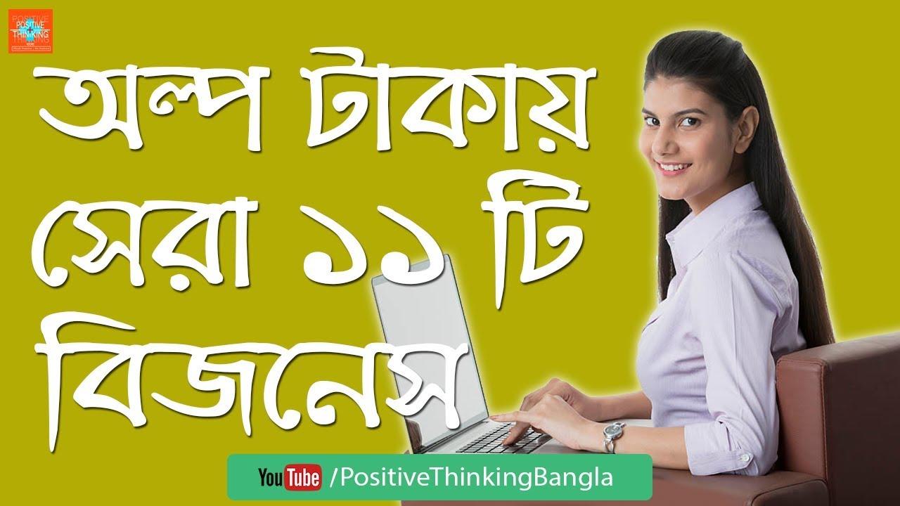 11 Best Business Ideas in Low Budget | Bangla Motivational Video