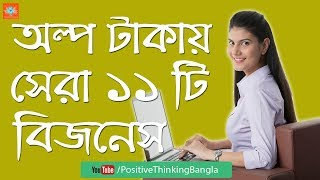 11 Best Business Ideas in Low Budget | Bangla Motivational Video