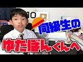 【小学生不登校YouTuberゆたぼんくんへ】同級生の僕が伝えたいこと。