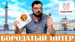 Суши White. Бородатая доставка. Санкт-Петербург.