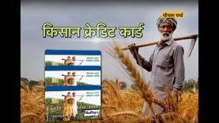 चौपाल चर्चा - किसान क्रेडिट कार्ड स्पेशल - गांव बरकतपुर, जिला अलीगढ़ उत्तर प्रदेश