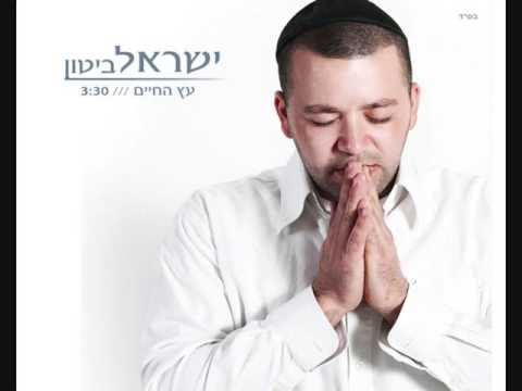 ישראל ביטון - עץ החיים | הגרסה הווקאלית