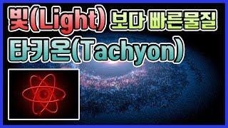 빛보다 빠르다는 타키온(Tachyon)은 대체 뭘까?
