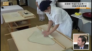 【ズームeye】太田を「そばの聖地」に 日本そば文化学院
