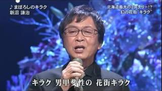 第48回日本作詞大賞ノミネート曲 『まぼろしのキラク』 作詞:幸斉たけ...