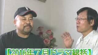「2016年7月ドラマ」総括「家売るオンナ」&「…吉良奈津子」 「テレビ...