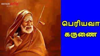 Periayva | Maha Periyava | பெரியவா கருணை!! | Britain Tamil Bakthi
