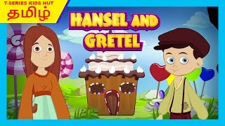 Hansel and Gretel Story For Children In Tamil || T-Series Tamil Storytelling