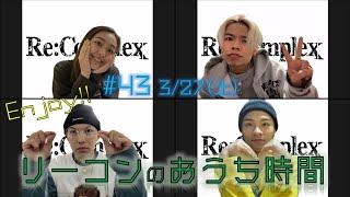 【生配信】『Enjoy!! リーコンのおうち時間』#最終回 / Re:Complex(リ・コンプレックス)