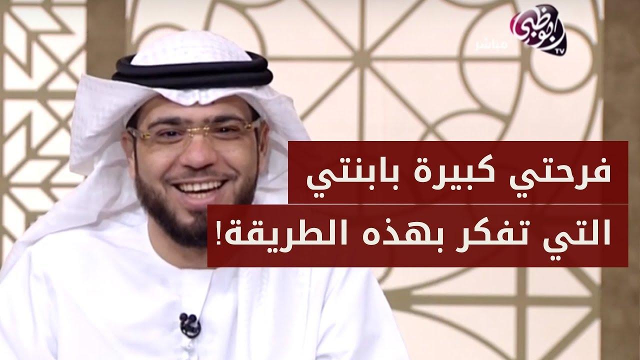 شاهد هذه المكالمة الجميلة مع متصل سعودي يتغزل بالشيخ وسيم يوسف ويفتخر بابنته على الهواء أمام العالم